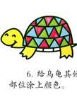 乌龟怎么画简单好看