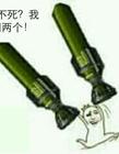 扔导弹的表情包