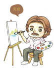 画家正在作画的简笔画