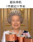超长待机英女王 英国女王伊丽莎白二世的图片