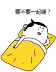 天冷睡被窝图片 睡在被窝里的图片卡通 躺在被窝里的照片卡通