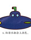潜水艇简笔画图片