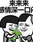 来兄弟喝酒的表情包