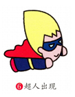 超人简笔画步骤