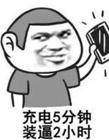 微信聊天装b表情图片