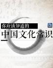 中华文化常识文字图片
