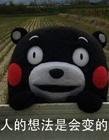 熊本熊理想和现实的差距表情包