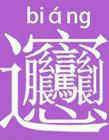 最难认的17个汉字 史上最难认的汉字