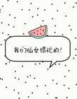 小仙女文字手机壁纸 仙女专用手机壁纸