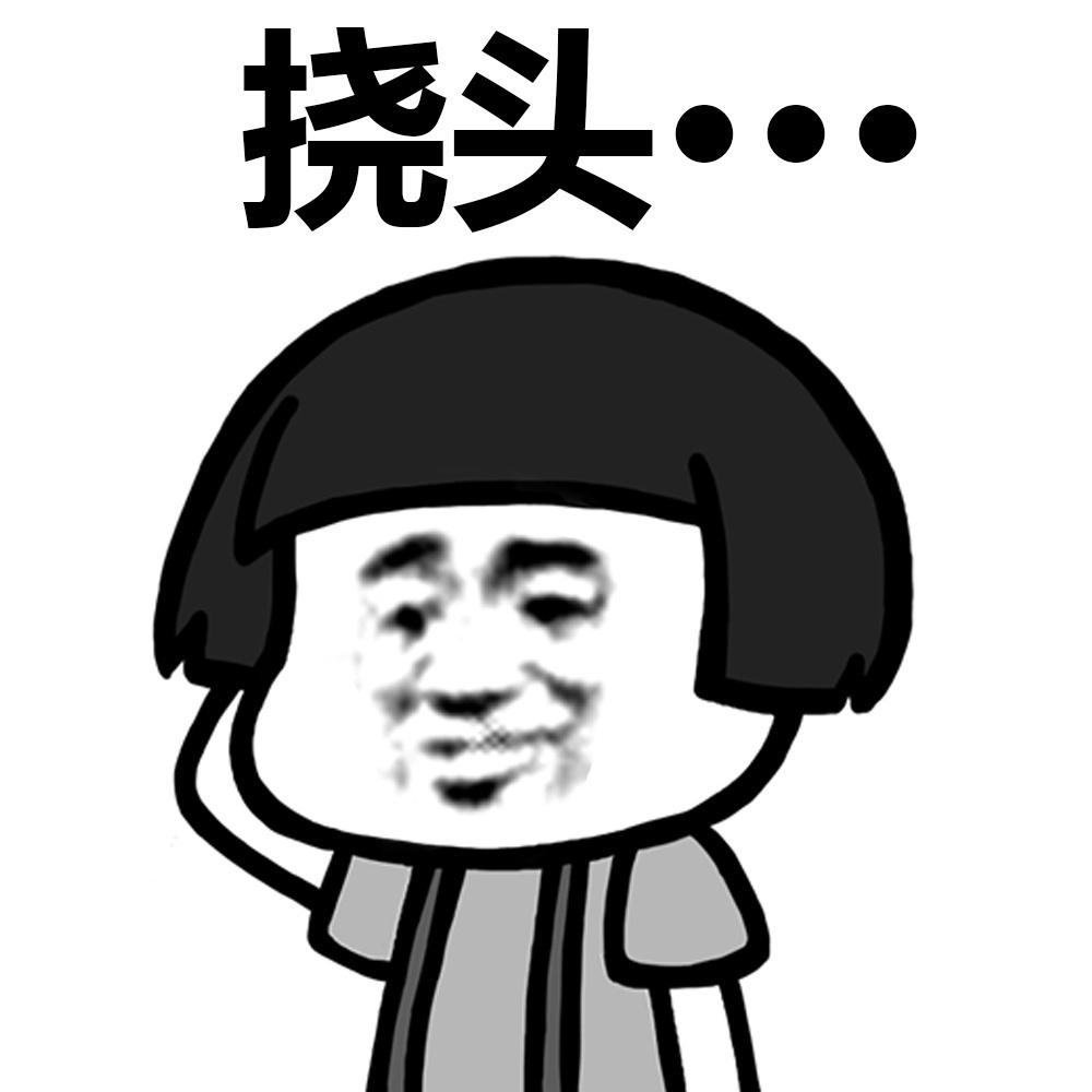 熊猫人挠头表情热图头挠头的图片图-表情图片-熊猫网表情表情包的害羞走暴图片