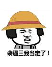 iPhone8装逼表情包下载