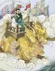 中华典故词语大全 中华典故故事