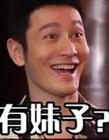 教主黄晓明表情包