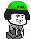 戴了绿帽子的表情包 原谅帽力量表情包