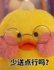 玻尿酸鸭表情包 玻尿酸小黄鸭表情包