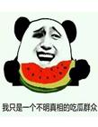 吃瓜群众是什么意思 吃瓜群众出自哪里