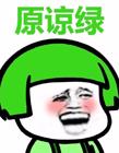 七彩蘑菇头表情包