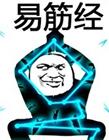 熊猫人武林神功最全表情