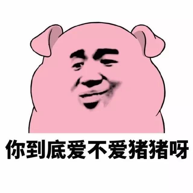 一只图片的猪的表情-粉色女孩-热图网a图片表情图片表情图片