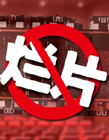 2017国产烂片排行榜 烂片能烂到什么程度