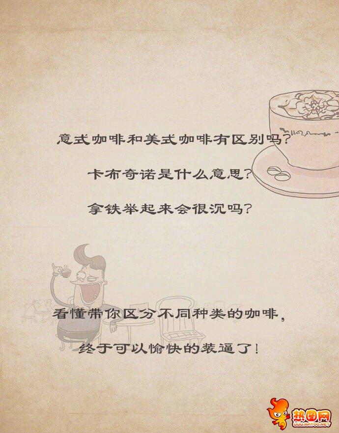 各种咖啡的区别图片