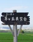 日本北海道图片 北海道图片大全