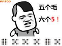 喝酒摇骰子斗图表情v骰子图片卡通搞笑表情包图片
