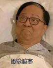 TVB港剧搞笑表情包 港剧的表情包