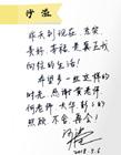 Angelababy杨颖字迹曝光 向往的生活其他嘉宾字写的怎样