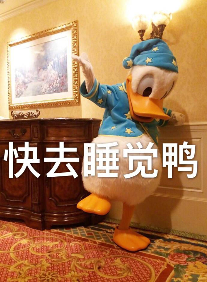 唐老鸭表情包带字
