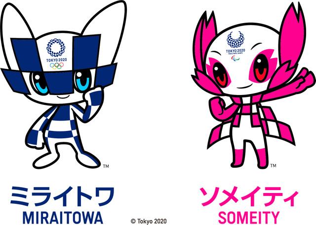 2020年东京奥运会吉祥物