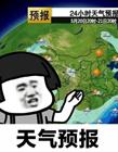 天气预报表情包 天气预报表情图