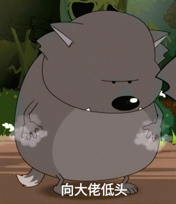 蕉太狼表情包高清图片 问号脸搞笑猥琐表情全都有图片