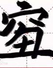 2018年度汉字念qiou 网友这字不应该念wo吗