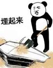 熊猫躺棺材表情包原图 熊猫棺材表情包 网友:太搞笑了
