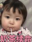 奶茶表情包图片 喝奶茶表情包图片 喝奶茶表情包