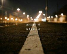 黑夜光影心情伤感文字带字语录图片