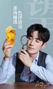 朱一龙肯德基kfc乌龙恋茶社系列海报图