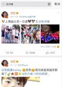 洪欣删光关于张丹峰的微博图