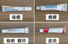 各种药用乳膏的效果作用展示图片