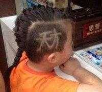 小孩天才个性奇葩发型图片