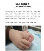 给小孩子剪指甲的方